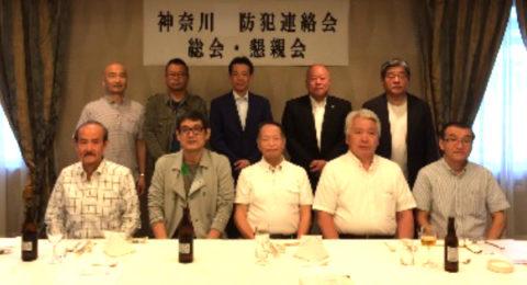 平成30年度の定期総会開催