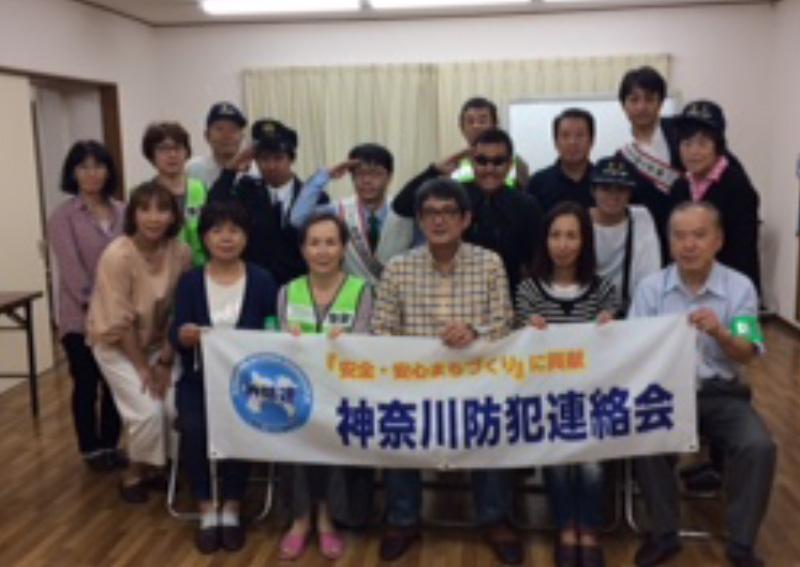 金沢区並木自治会で詐欺防止しイベント