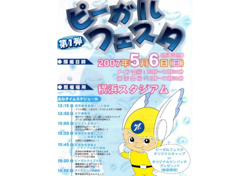 横浜スタジアムを借り切っての展示、イベント計画