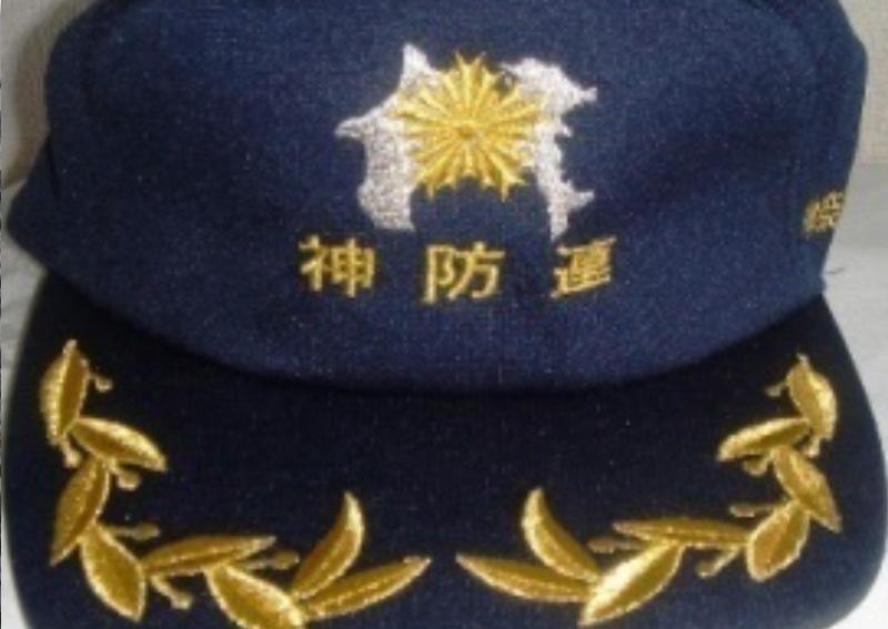 神防連の帽子購入