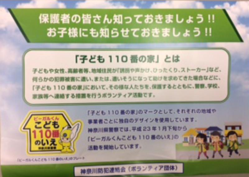 海老名市内の竹の子クラブで安全・安心キャンペーン