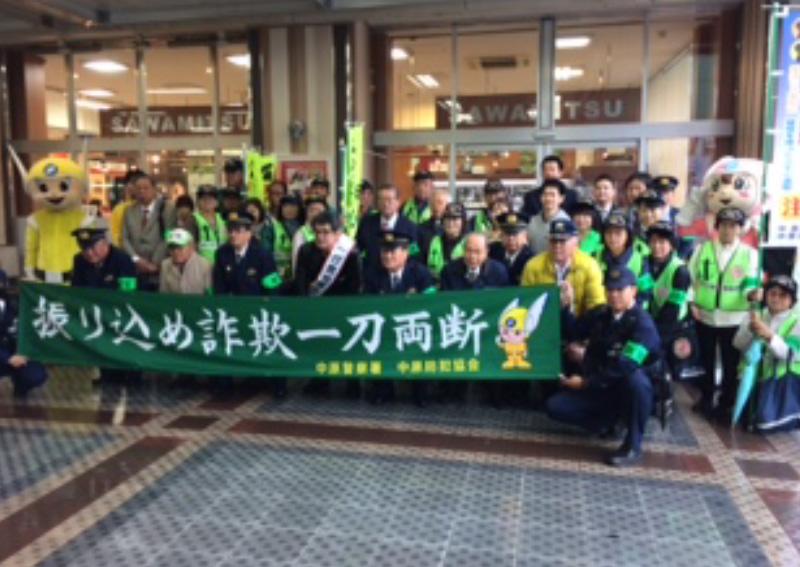 武蔵新城駅前で詐欺防止キャンペーン